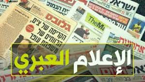 Photo of أبرز ما ورد بالإعلام العبري صباح اليوم
