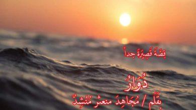 Photo of دُوَارُة