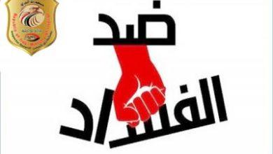 Photo of مفتشية الداخلية تضبط أحد تجار المخدرات الإيرانيين متلبساً بادخال مادة الكرستال المخدرة الى بغداد
