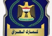 Photo of الكمارك …ضبط سيارات دون الموديل المسموح به في كمرك ام قصر الاوسط