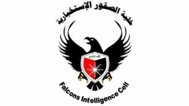 Photo of احباط اكبر مخطط ارهابي لاستهداف بغداد وبعض المحافظات وكردستان