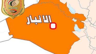 Photo of مفتشية الداخلية: صرف أكثر من 125 مليار دينار قروض مصرفية لمنتسبي شرطة الانبار خلافاً للضوابط