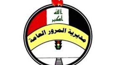 Photo of المرور العامة: المباشرة بنظام الدوام الصباحي والمسائي في مجمعات التسجيل