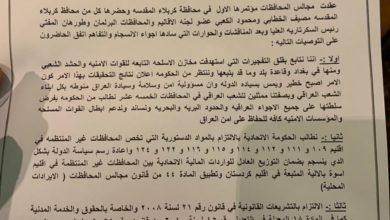 Photo of بالوثيقة.. البيان الختامي للمؤتمر التشاوري الاول لمجالس المحافظات