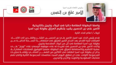 Photo of الامير علي بن الحسين يشيد بتنظيم العراق بطولة غرب اسيا