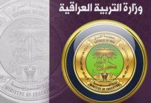 Photo of التربية تُصدر قرارات بشأن الامتحانات العامة الوزارية للعام الدراسي الحالي