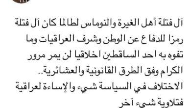 Photo of صباح الفتلاوي يصف النائب فائق الشيخ علي بالساقط