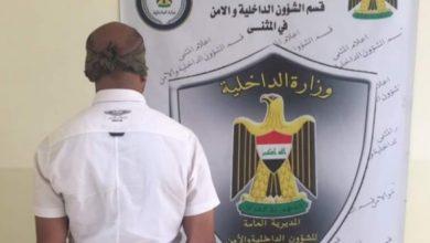 Photo of اعتقال منتسب في مكافحة اجرام المثنى متلبساً بفعل مشين