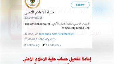 Photo of الاعلام الرقمي: تويتر يعيد تفعيل حساب خلية الاعلام الامني بعد إيقافه لأسباب مجهولة