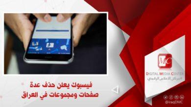 Photo of الاعلام الرقمي : فيسبوك يُعلن حذف عدة صفحات ومجموعات في العراق