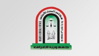 """Photo of القضاء يرد على ما نشر من """"اكاذيب"""" بخصوص القضاة الفائزين بقرعة اختيار مفوضية الانتخابات"""