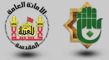 Photo of العتبتان الحسينية والعباسية تعلنان دعم المتظاهرين وتقدمان مساعدات لهم