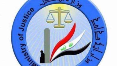 Photo of وزارة العدل تدعو الجهات الرقابية والقضائية الى محاسبة الاعلام المضلل
