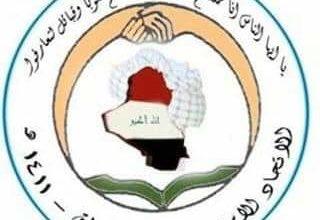 Photo of الاتحاد الإسلامي لتركمان العراق يصدر بيانا حول الأحداث الجارية في البلد
