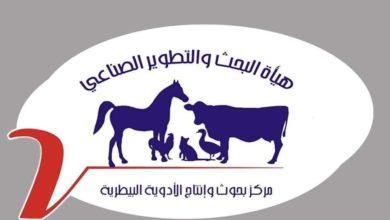 Photo of هيـأة البحـث والتطويـر الصناعـي تحصل على العلامة التجارية الخاصة بالمستحضرات الدوائية البيطرية