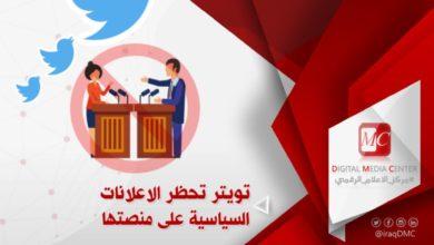 Photo of الاعلام الرقمي : تويتر تحظر الاعلانات السياسية على منصتها