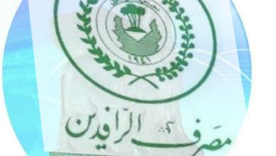 Photo of مصرف الرافدين : صرف رواتب موظفي دوائر وشركات وزارة الصناعة والمعادن