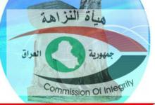Photo of النزاهة تضبط مخالفات مالية في تربية محافظة ديالى