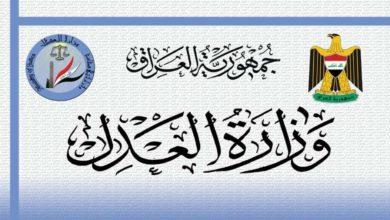 Photo of وزارة العدل تعلن تضامنها مع المطالب المشروعة للمتظاهرين