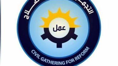 Photo of حزب عمل يعلن تأييده لبيان المرجعية