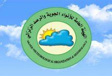Photo of الأنواء الجوية تنشر تقريراً مفصلاً عن حالة الطقس وتقلباتها اليوم وغداً