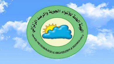 Photo of حالة الطقس للايام ألاربعة المقبلة