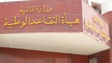 Photo of التقاعد الوطنية تحددُّ موعد إطلاق رواتب السجناء السياسيين وأسر الشهداء