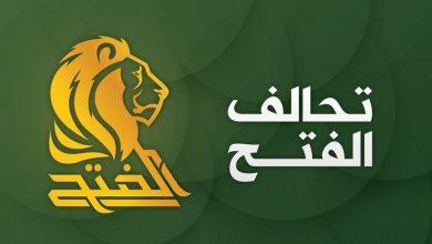 Photo of الفتح يطالب الكتل السياسية والنيابية لإتخاذ قرار عاجل بإخراج كافة القوات الاجنبية من البلاد