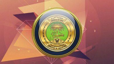 Photo of وزارة التربية تنفي ما تناقلتهُ مواقع التواصل الاجتماعي من تأجيل العام الدراسي الحالي