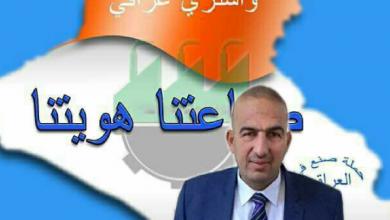 "Photo of كتب بشار العايد مقال بعنوان ""صنع في العراق"""