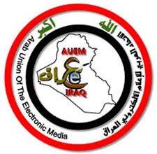 Photo of الإتحاد العربي للإعلام الإلكتروني يصدر بيان استنكار بخصوص إغتيال مراسل ومصور في البصرة