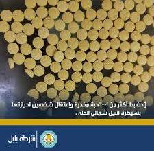 "Photo of ضبط أكثر من ""١٠٠""حبة مخدرة وإعتقال شخصين لحيازتها بسيطرة النيل شمالي الحلة"