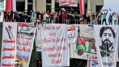 Photo of المتظاهرون يحددون موعد إنهاء الاعتصامات واعطاء فرصة للحكومة الجديدة