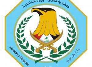 Photo of الداخلية تحذر من العبث بالأمن الاقتصادي