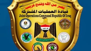 """Photo of العمليات المشتركة تكشف عن أسلوب جديد لتعقب عناصر """"داعش"""""""