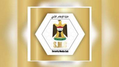 Photo of خلية الاعلام الامني تعلن انتهاء عملية السلام الواعد لتفتيش قضاء الطارمية