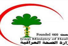 Photo of الصحة تؤكد تراجع العراق بترتيب الإصابات والوفيات بكورونا