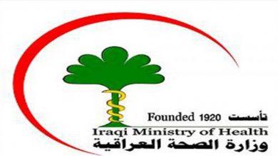 Photo of الصحة تعلن تسجيل (٦) إصابات بفايروس كورونا المستجد في أربع محافظات عراقية