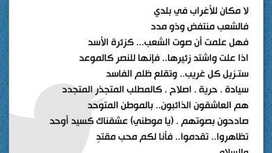 Photo of الصدر: الشعب منتفض ولا مكان للأغراب في بلدي