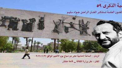 Photo of دائرة الفنون العامة تستذكر الفنان الراحل جواد سليم