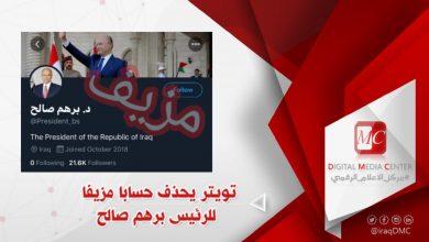 Photo of الاعلام الرقمي: تويتر يحذف حساباً مزيفاً لرئيس جمهورية العراق