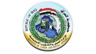 Photo of وزارة العمل تعلن إطلاق منحة الطوارئ للشهر الثاني