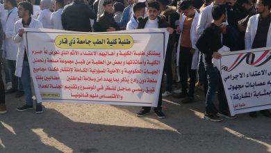 Photo of بالصور.. وقفة احتجاجية لطلبة كلية الطب جامعة ذي قار استنكاراً بالاعتداء على حرم الكلية من المتظاهرين