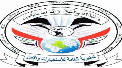 Photo of الاستخبارات والامن تلقي القبض على عدد من المطلوبين في بغداد والسليمانية
