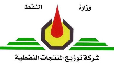 Photo of إدارة شركة توزيع المنتجات النفطية ترفع من مستوى العمل الرقابي من خلال هيأة التفتيش التابعة لها