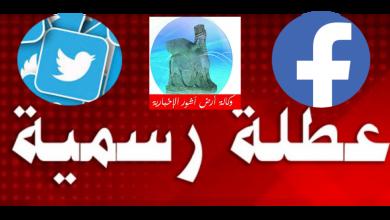 Photo of تعطيل المدارس في بابل بسبب البرد