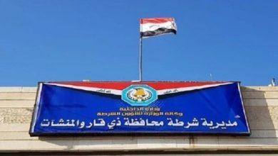 Photo of قيادة شرطة ذي قار تصدر بيان بشأن الاحداث التي شهدتها المحافظة اليوم