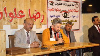 Photo of الاتحاد العربي للإعلام الإلكتروني  يكرم أفضل ثلاثة مبدعين في العراق