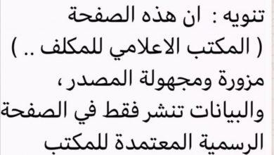 """Photo of مكتب رئيس الوزراء ينوه عن وجود صفحة مزورة على """"فيسبوك"""" منسوبة لعلاوي"""