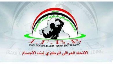 Photo of اتحاد بناء الاجسام يؤجل نشاطاته المحلية إلى إشعار آخر